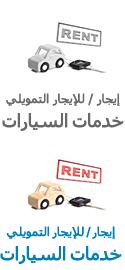 Rent--Lease-car-services
